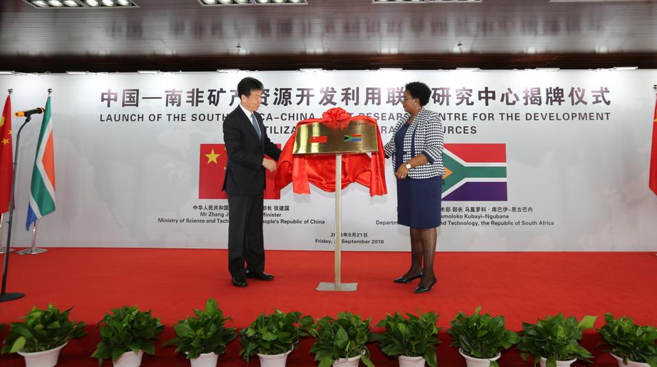 中国-南非矿产资源开发利用联合研究中心中国中心揭牌